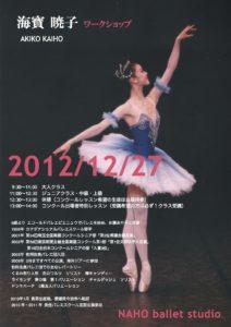 2012 海寳暁子