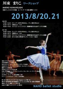 2013 川東まりこ