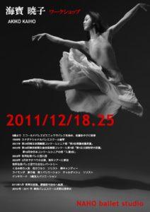 2011 海寳暁子
