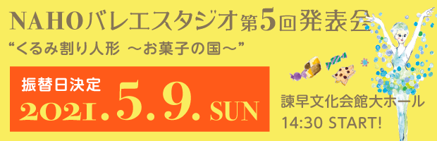 NAHOバレエスタジオ第5回発表会