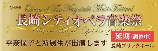 長崎シティオペラ音楽祭